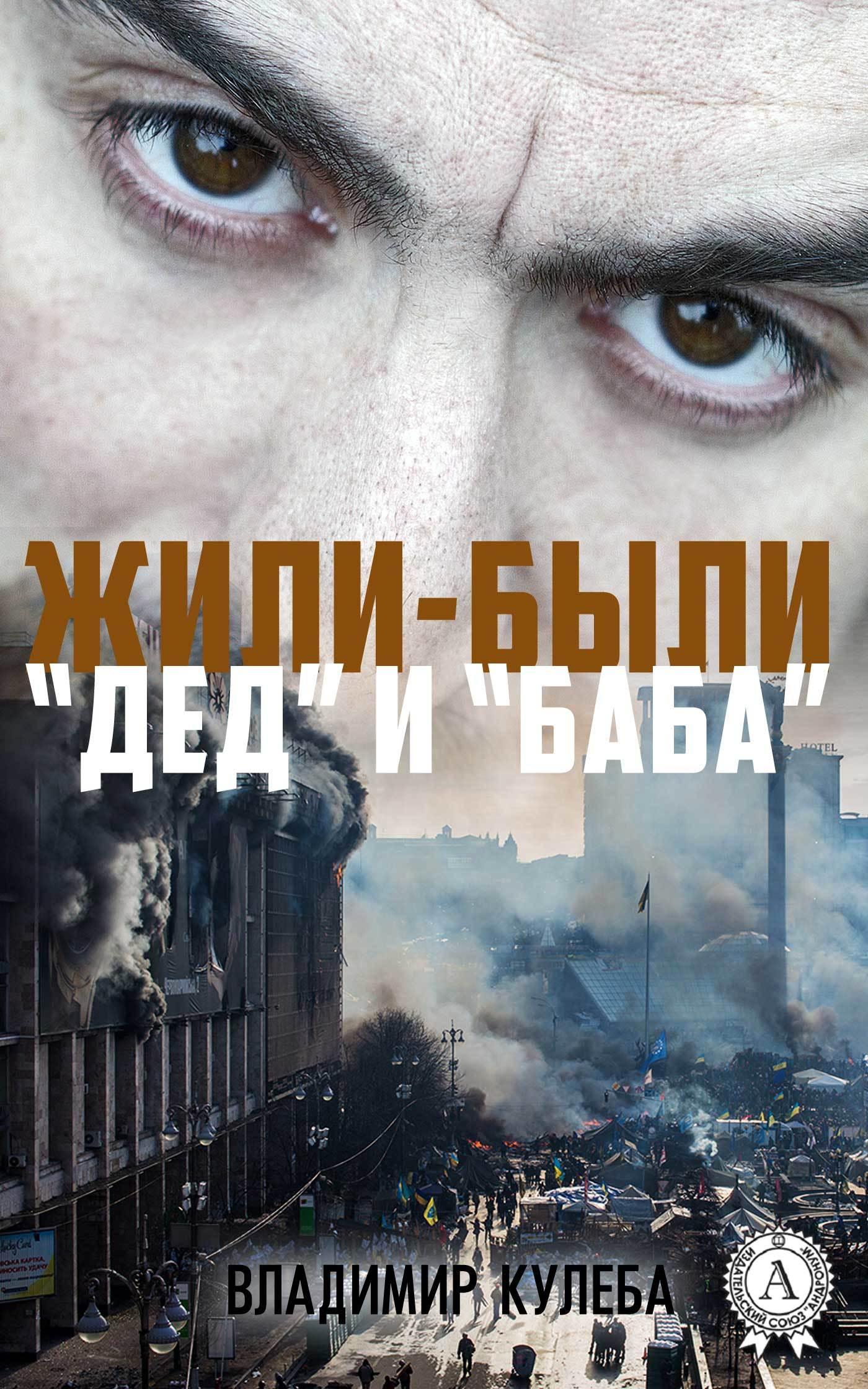 Владимир Кулеба Жили-были «Дед» и «Баба» кто мы жили были славяне