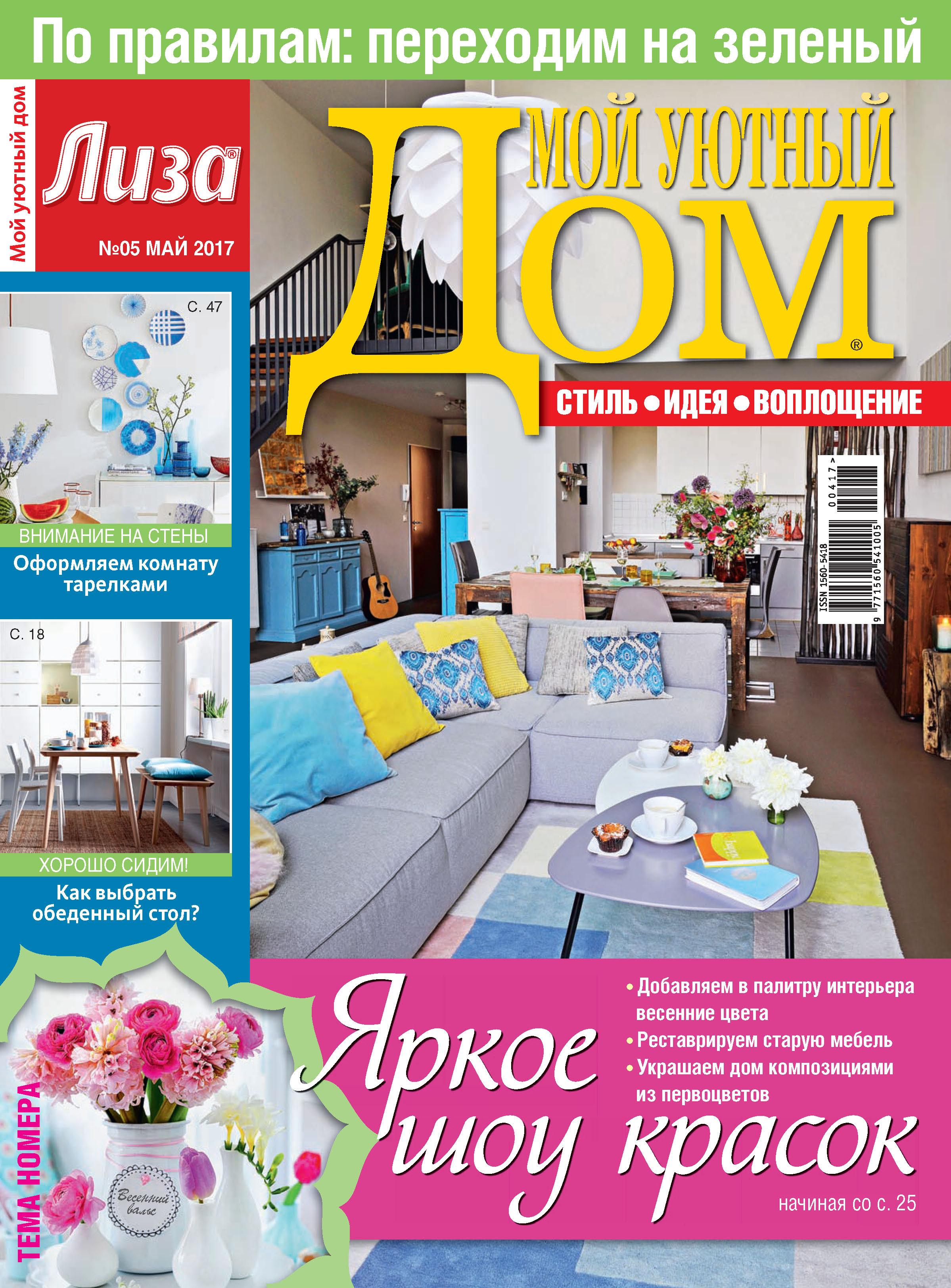 ИД «Бурда» Журнал «Лиза. Мой уютный дом» №05/2017