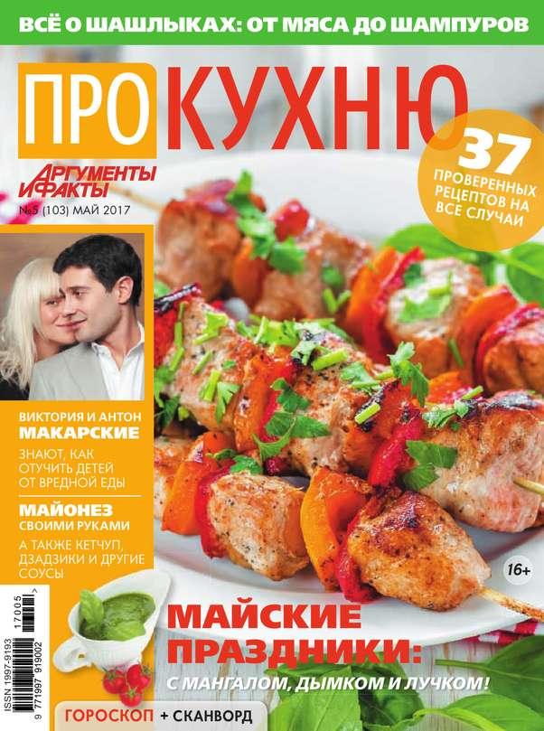 Аиф. Про Кухню 05-2017