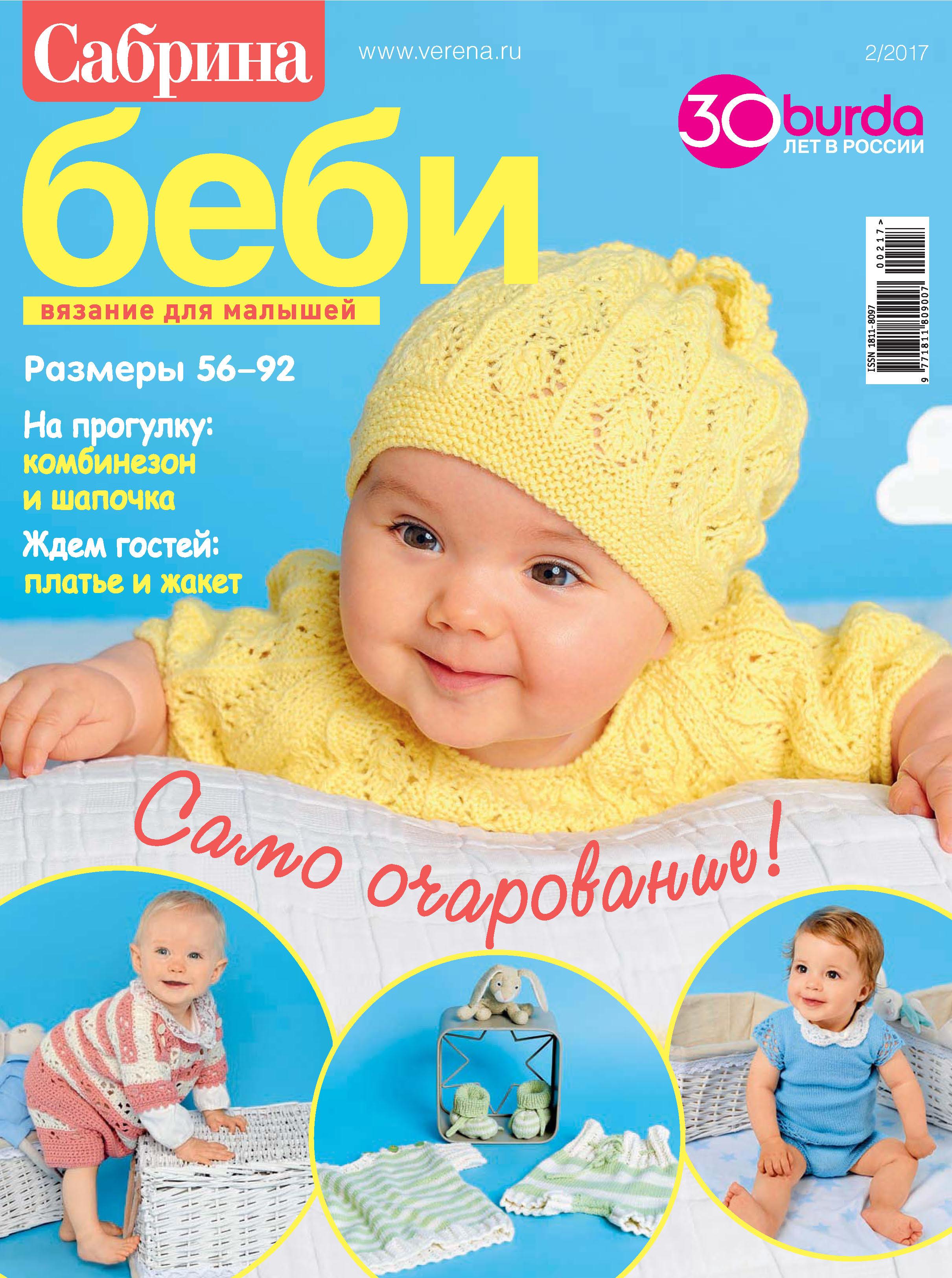 ИД «Бурда» Сабрина беби. Вязание для малышей. №2/2017 ид бурда сабрина специальный выпуск 3 2017
