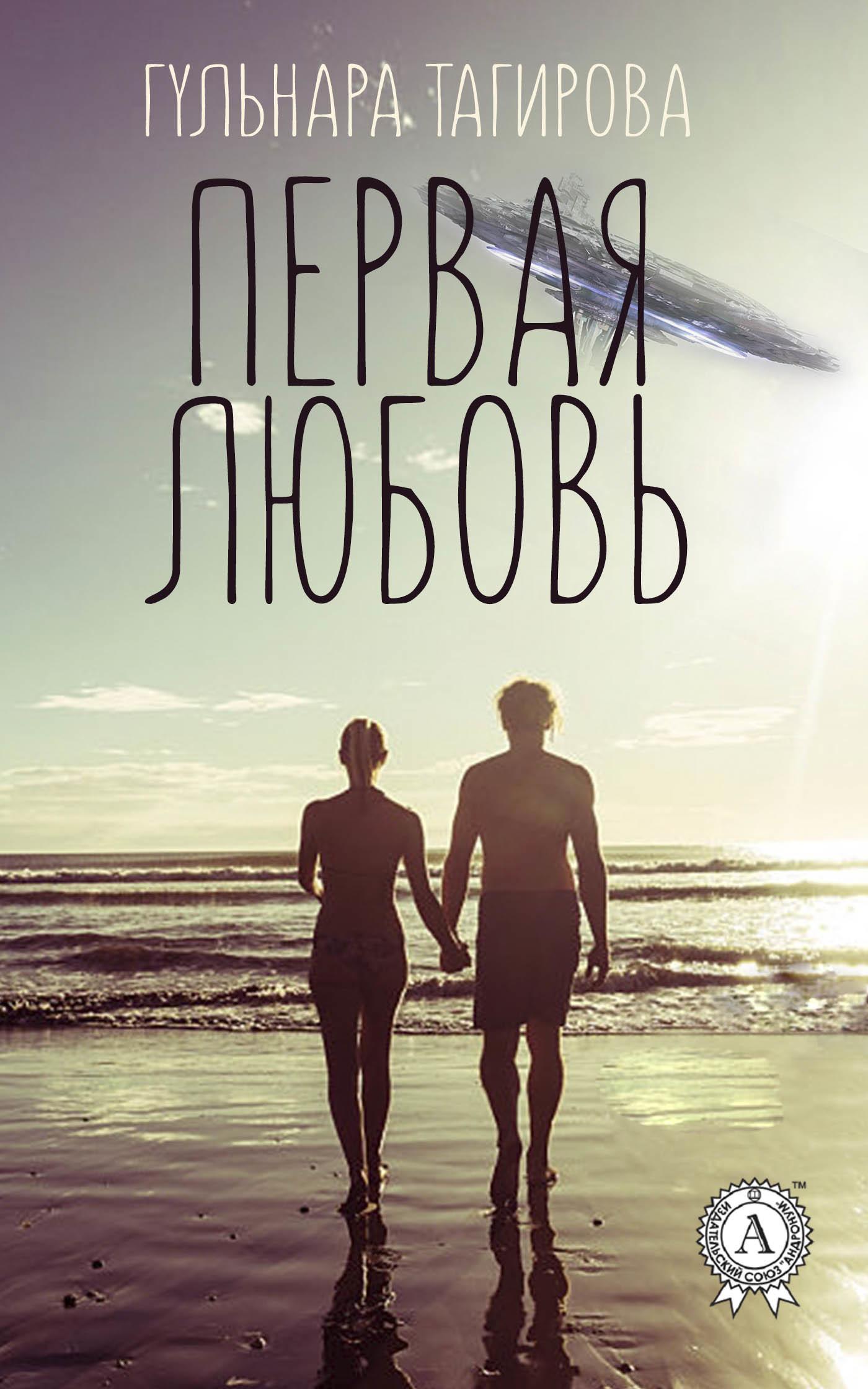 Гульнара Тагирова Первая любовь гульнара тагирова натурщица