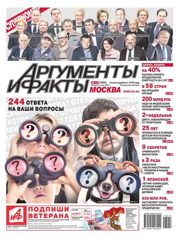 Редакция газеты Аргументы и Факты Москва 17-2017