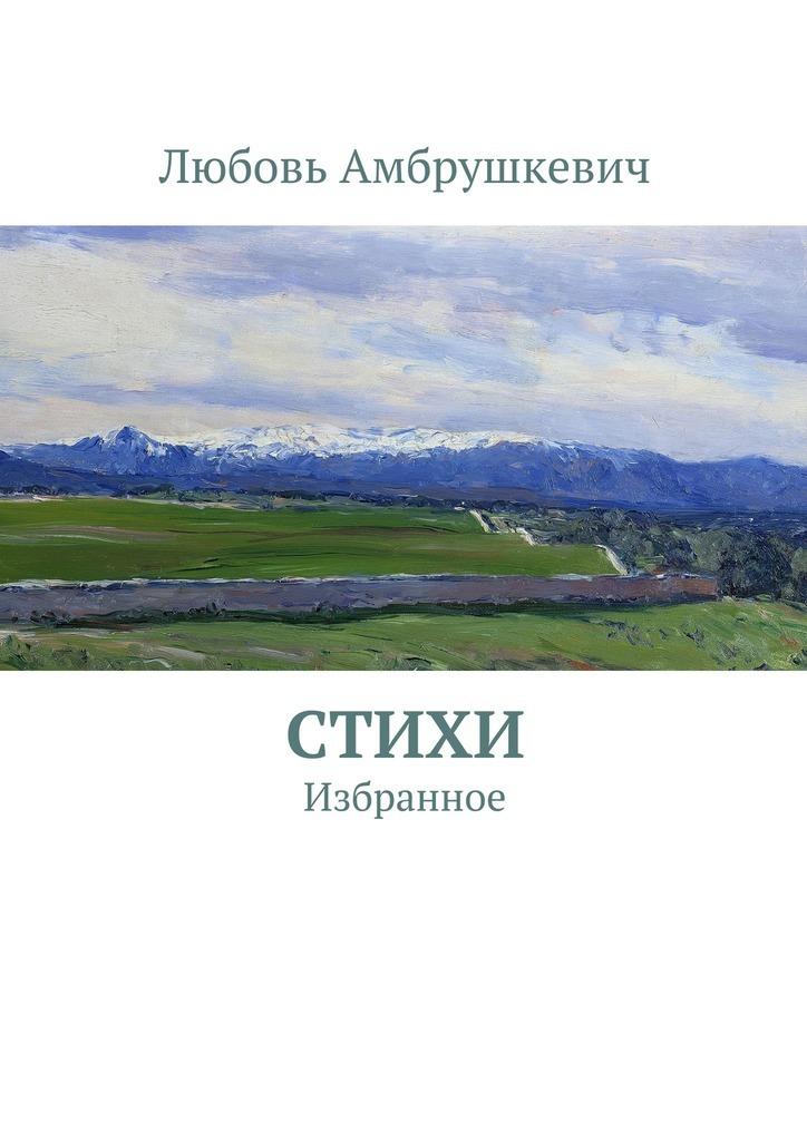 Любовь Амбрушкевич Стихи. Избранное детство лидера