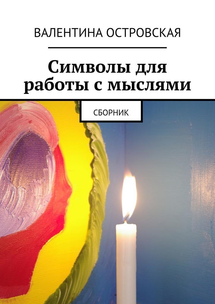 цены на Валентина Островская Символы для работы смыслями. Сборник  в интернет-магазинах