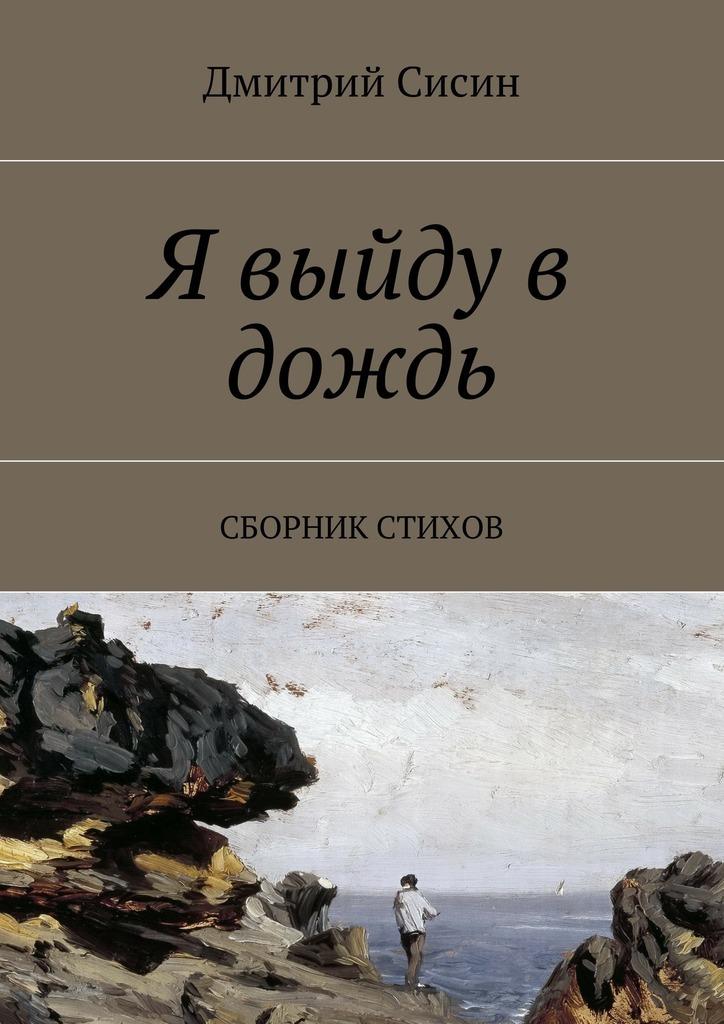 Дмитрий Сисин Я выйду в дождь. Сборник стихов поэзия и полиция