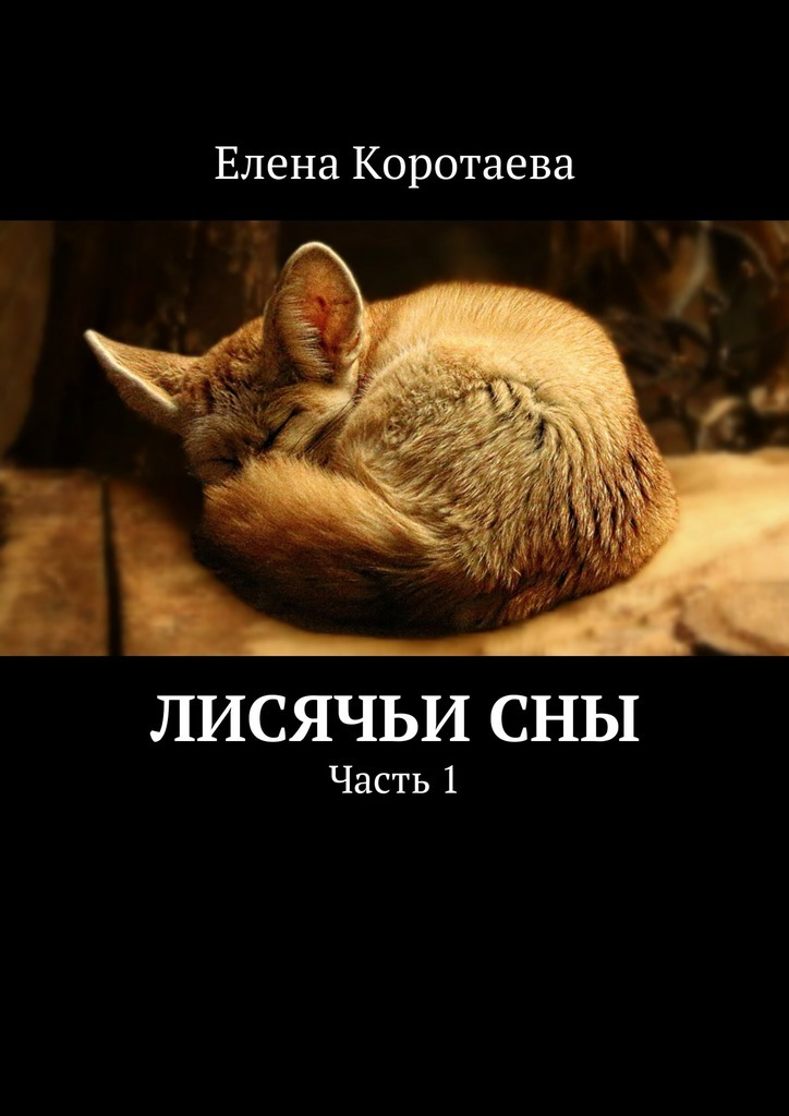 Елена Коротаева Лисячьисны. Часть1 елена коротаева лисячьисны часть1