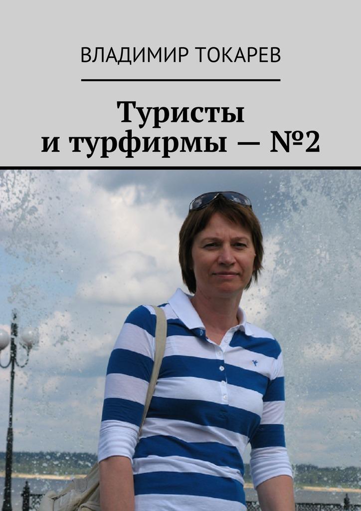 Владимир Токарев Туристы итурфирмы–№2 цены