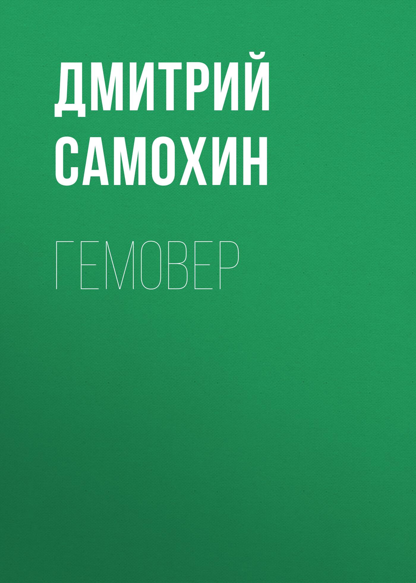 цена Дмитрий Самохин Гемовер