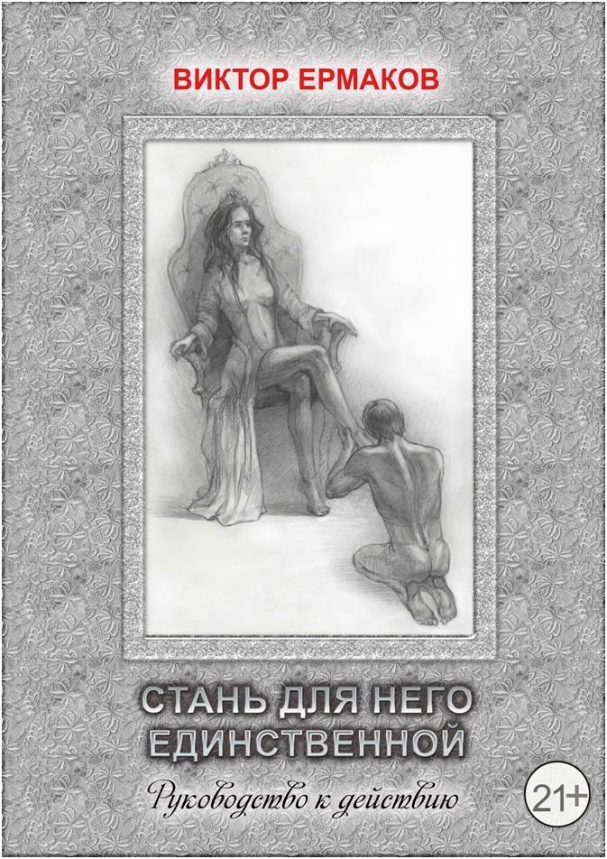 Виктор Валентинович Ермаков Стань для него единственной
