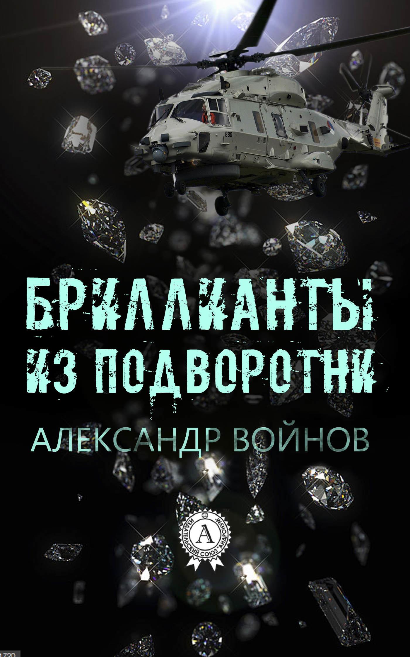 Александр Войнов Бриллианты из подворотни