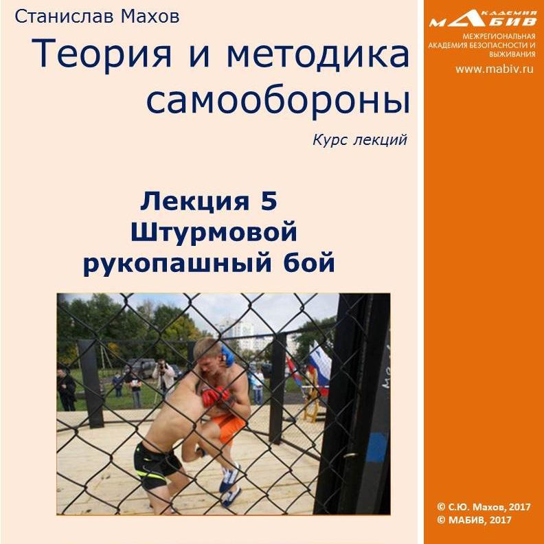 С. Ю. Махов Лекция 5. Штурмовой рукопашный бой алексей алексеевич кадочников рукопашный бой как личная техника безопасности
