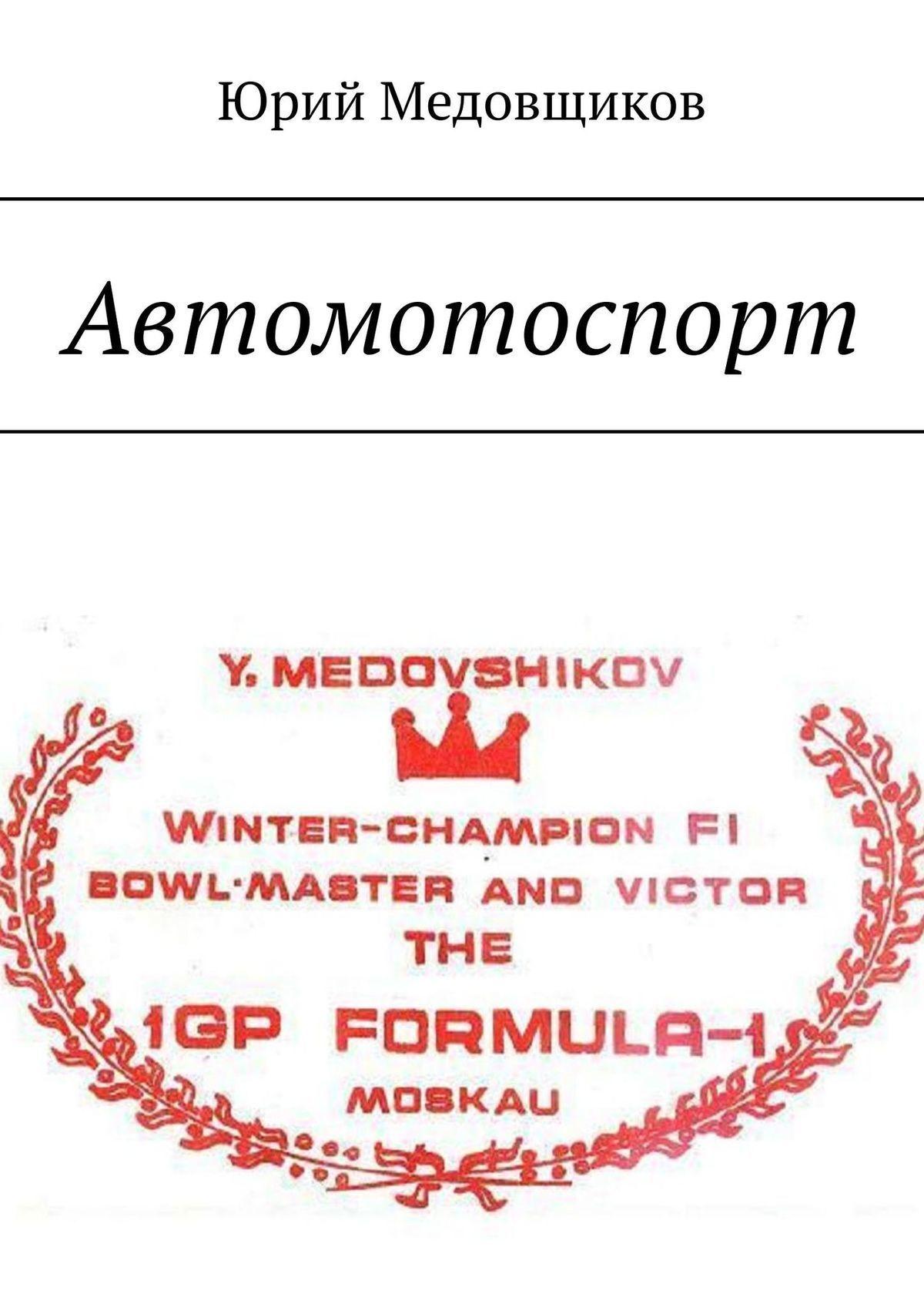 цена Юрий Медовщиков Автомотоспорт