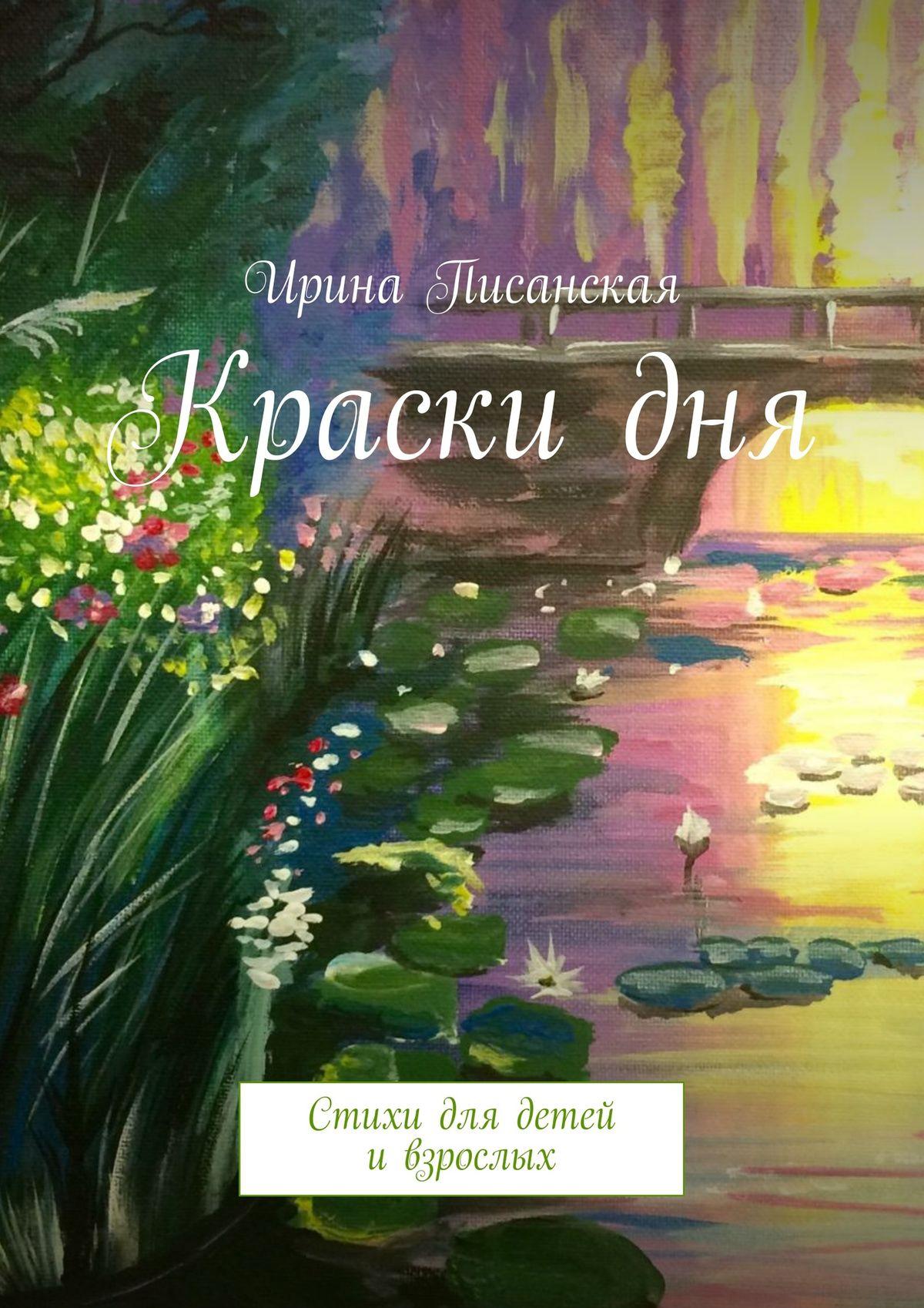 Ирина Писанская Краскидня. Стихи для детей ивзрослых цена