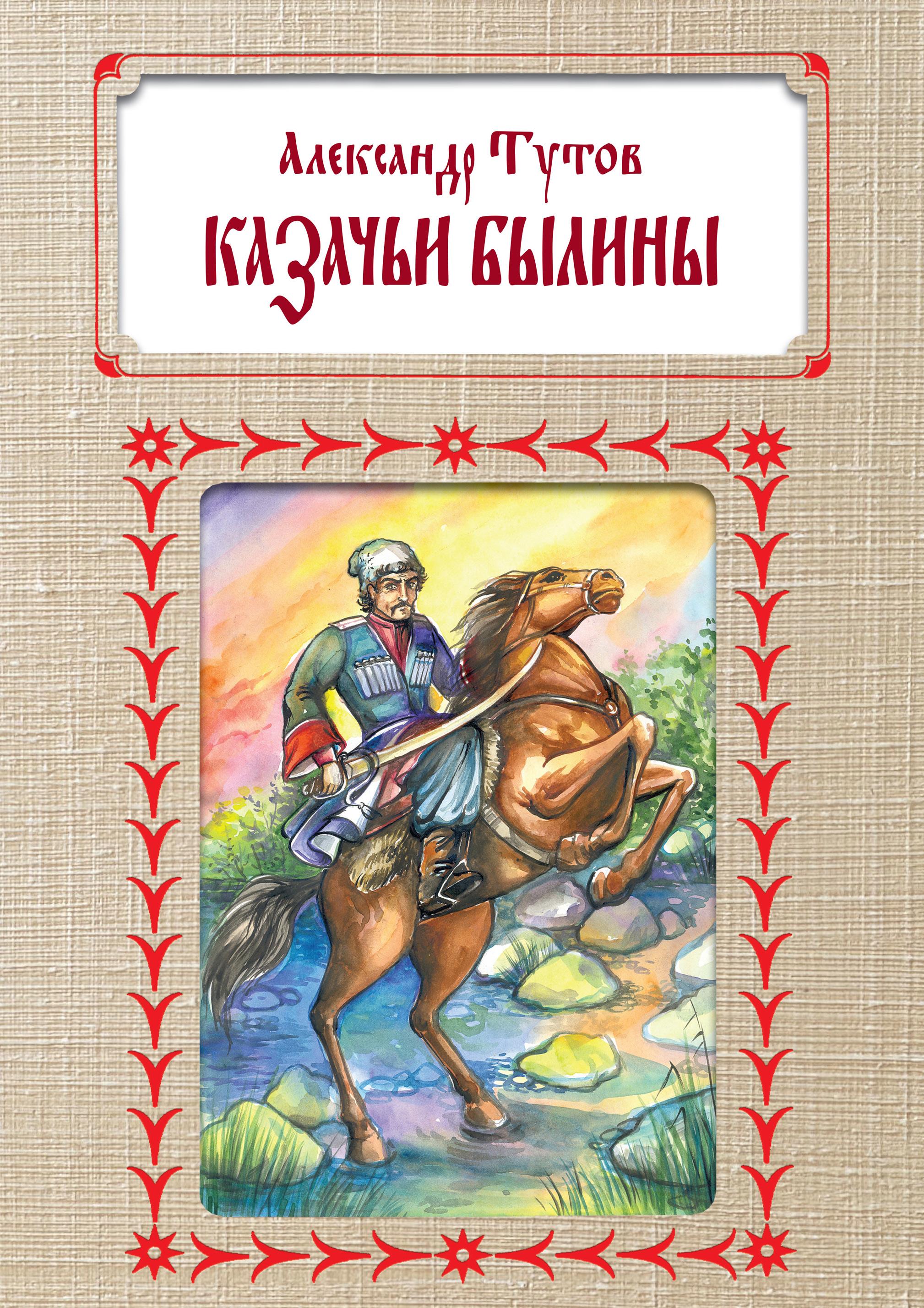 Александр Тутов Казачьи былины