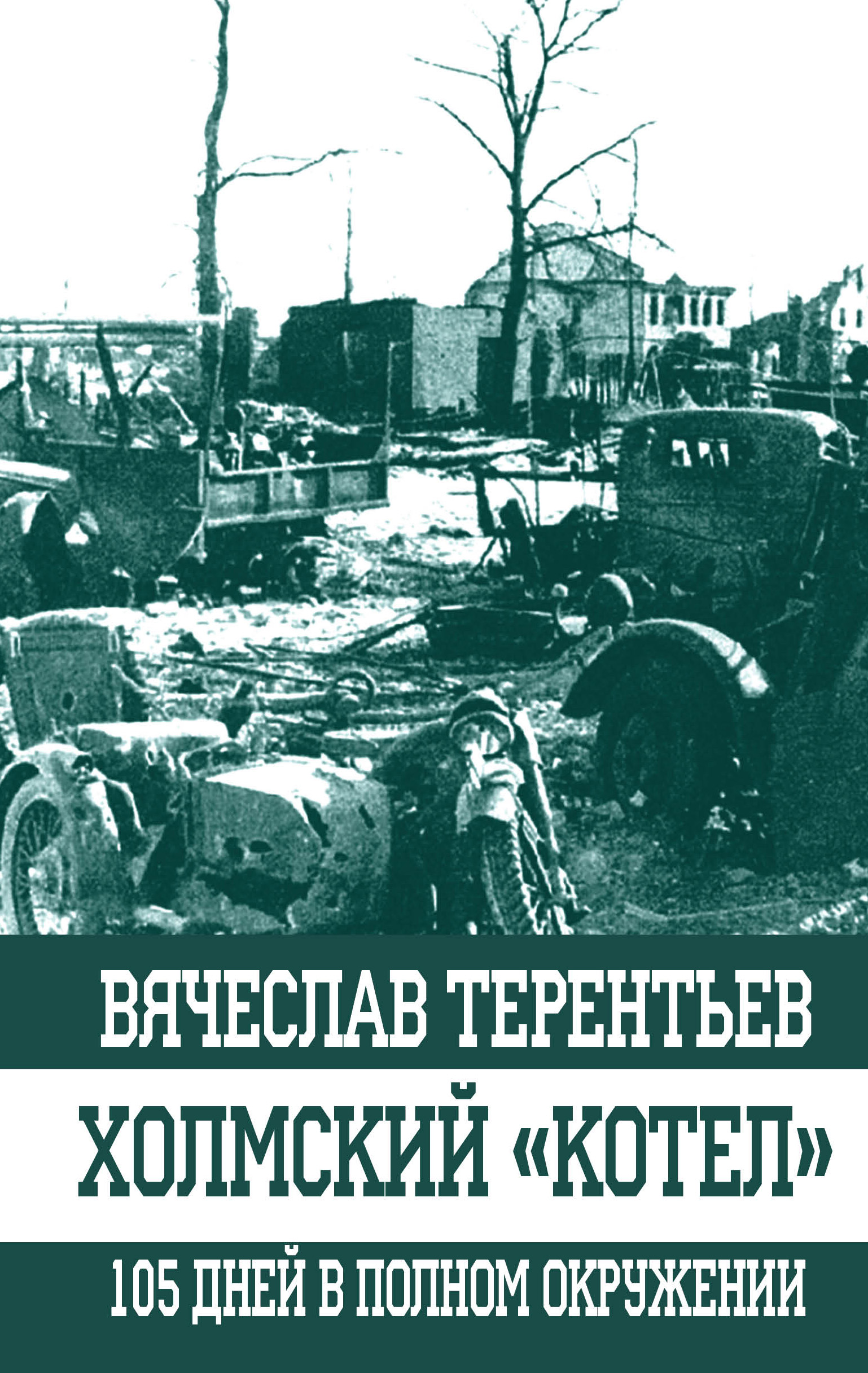 цена на Вячеслав Терентьев Холмский «котел». 105 дней в полном окружении