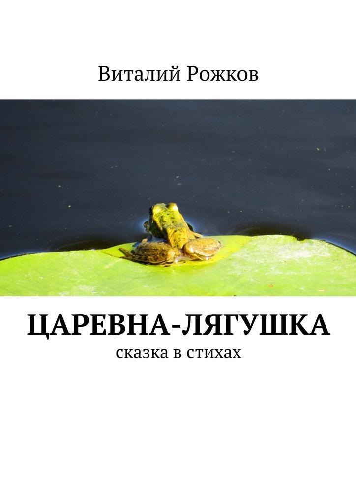 Виталий Рожков Царевна-Лягушка. Сказка встихах цена