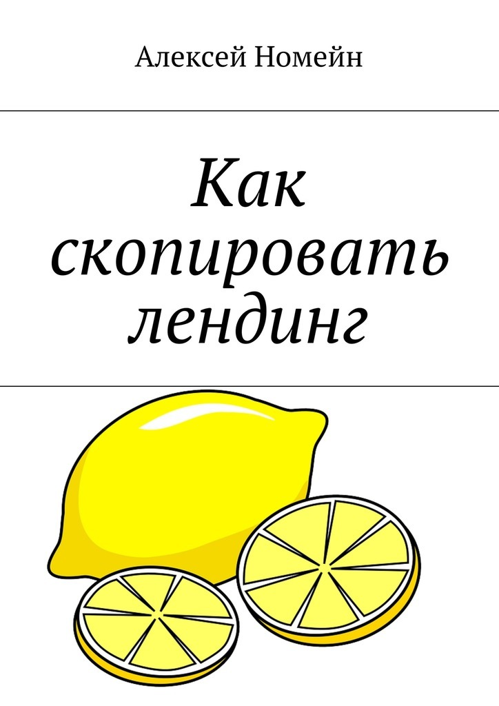 Алексей Номейн Как скопировать лендинг