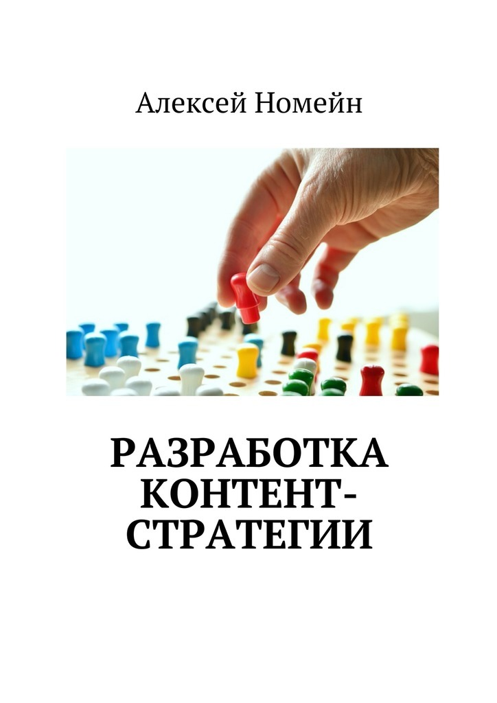 Алексей Номейн Разработка контент-стратегии