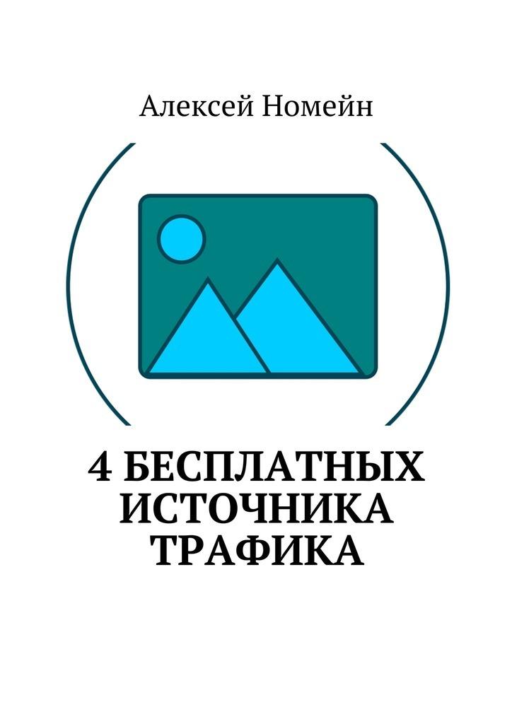 Алексей Номейн 4бесплатных источника трафика