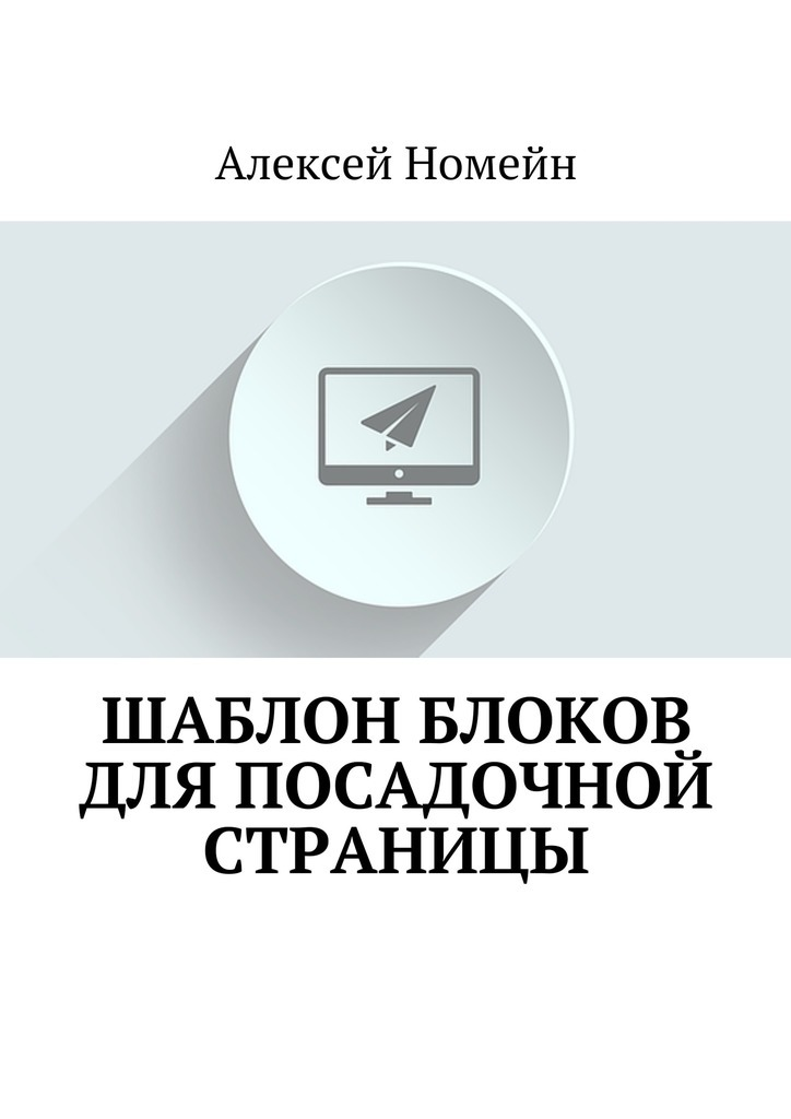 Алексей Номейн Шаблон блоков для посадочной страницы