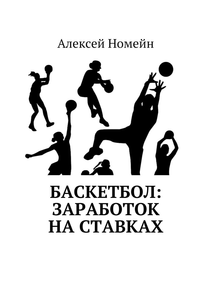 все цены на Алексей Номейн Баскетбол: заработок наставках онлайн