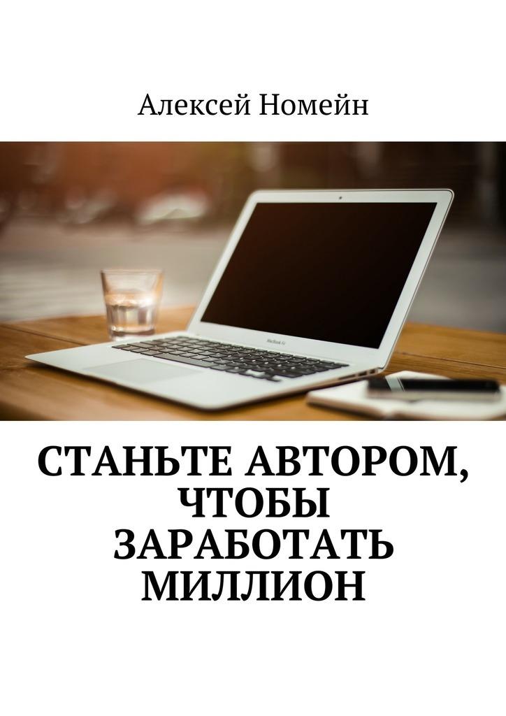 Алексей Номейн Станьте автором, чтобы заработать миллион алексей номейн станьте автором чтобы заработать миллион