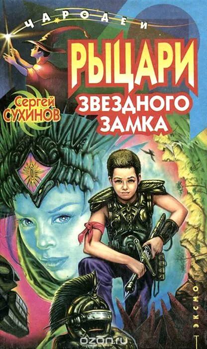 Сергей Сухинов Рыцари Звездного замка сергей сухинов рыцари света и тьмы