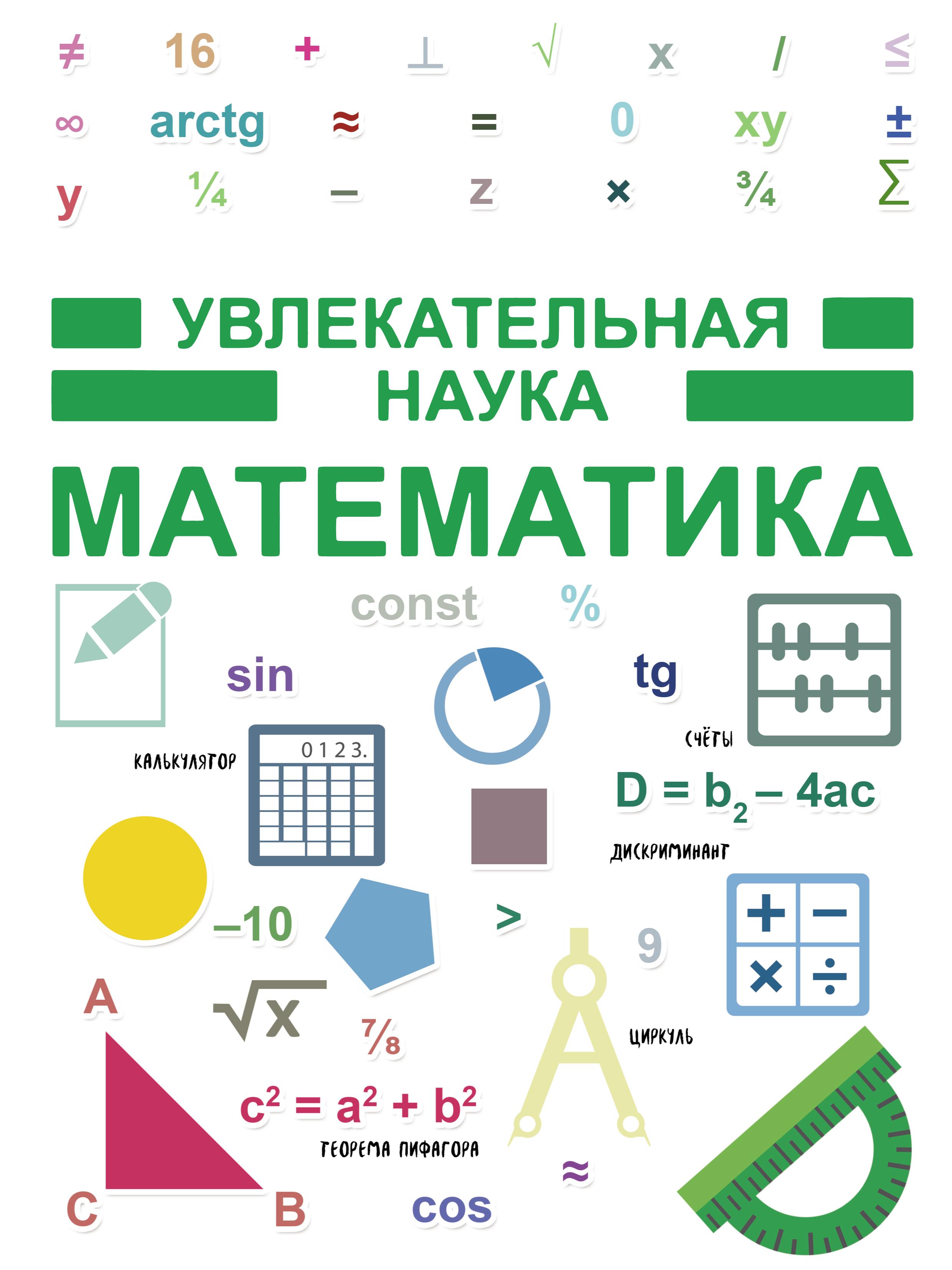 И. Е. Гусев Математика к а рыбников история математики хронологическое изложение формирование представлений и первых теорий