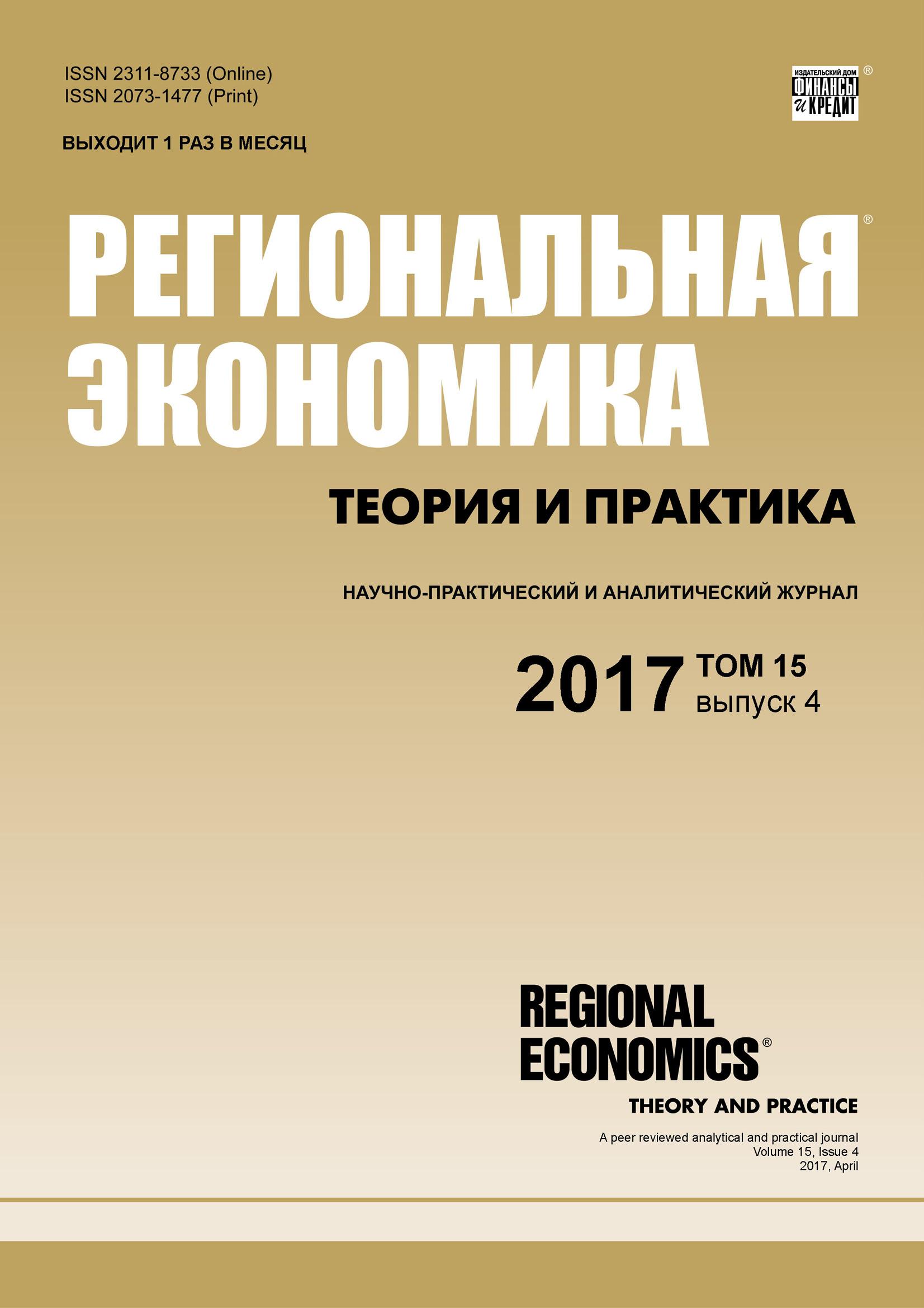 Отсутствует Региональная экономика: теория и практика № 4 2017 бушуев в в энергетика россии стратегия развития научное обоснование энергетической политики