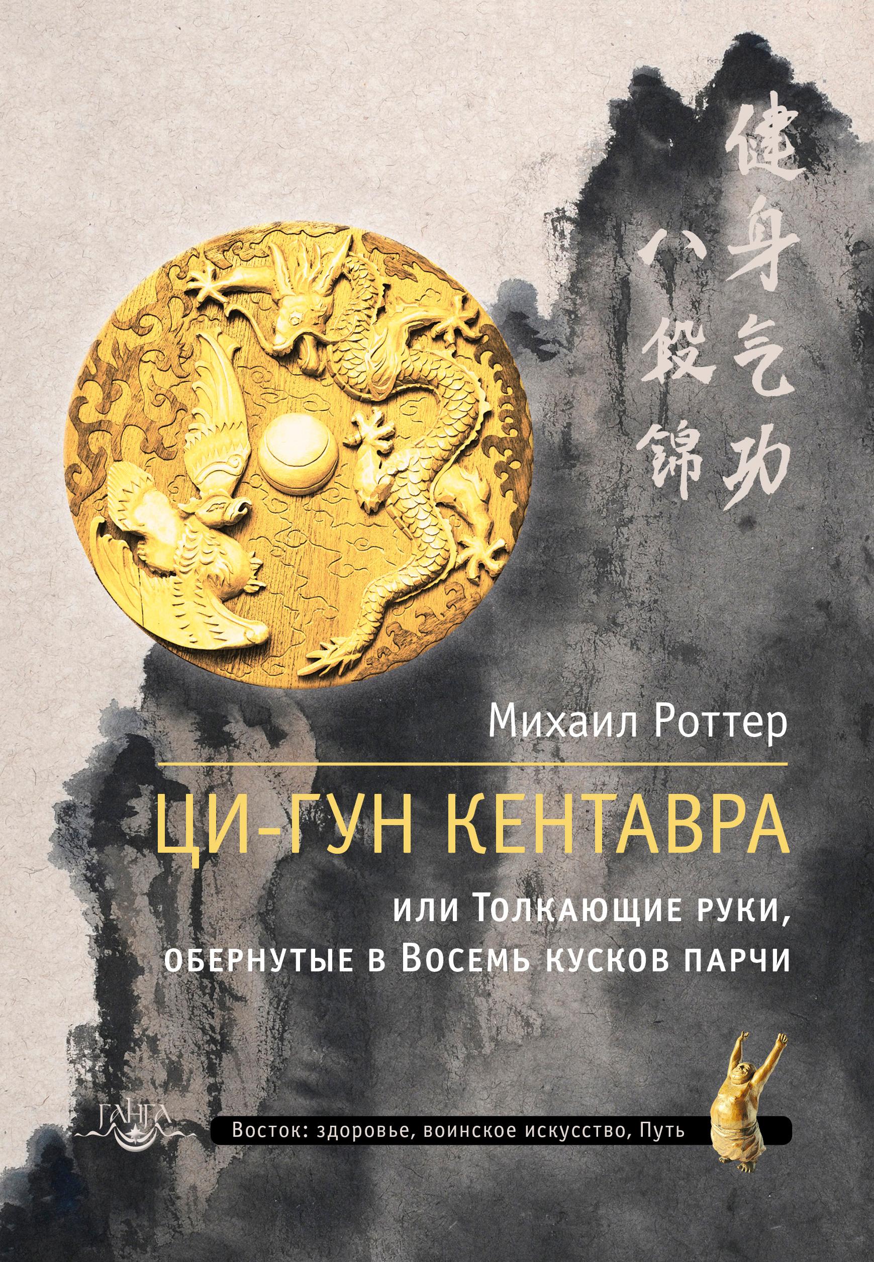 Михаил Роттер Ци-Гун Кентавра, или Толкающие руки, обернутые в Восемь кусков парчи крем ци клим