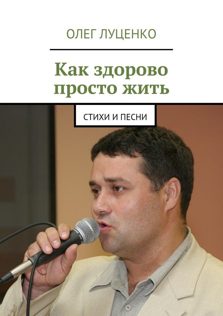 Олег Луценко Как здорово просто жить. Стихи ипесни легендарные песни симфоническое кино