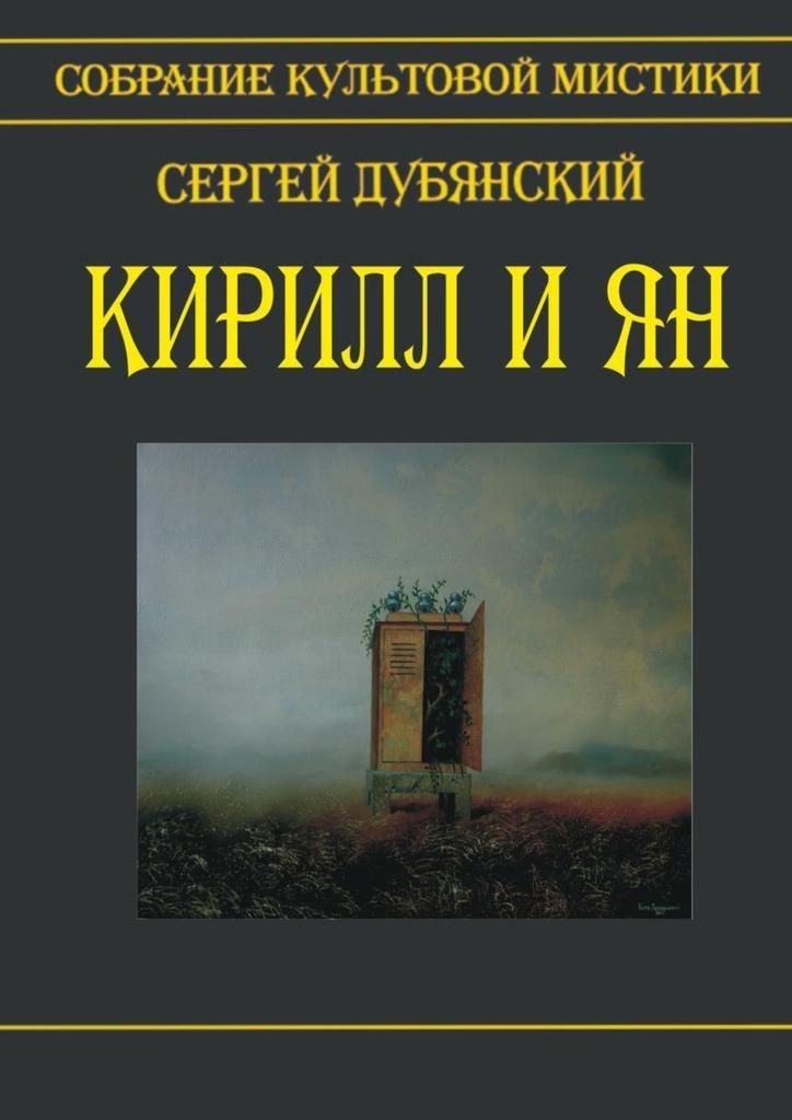 цены Сергей Дубянский Кирилл и Ян