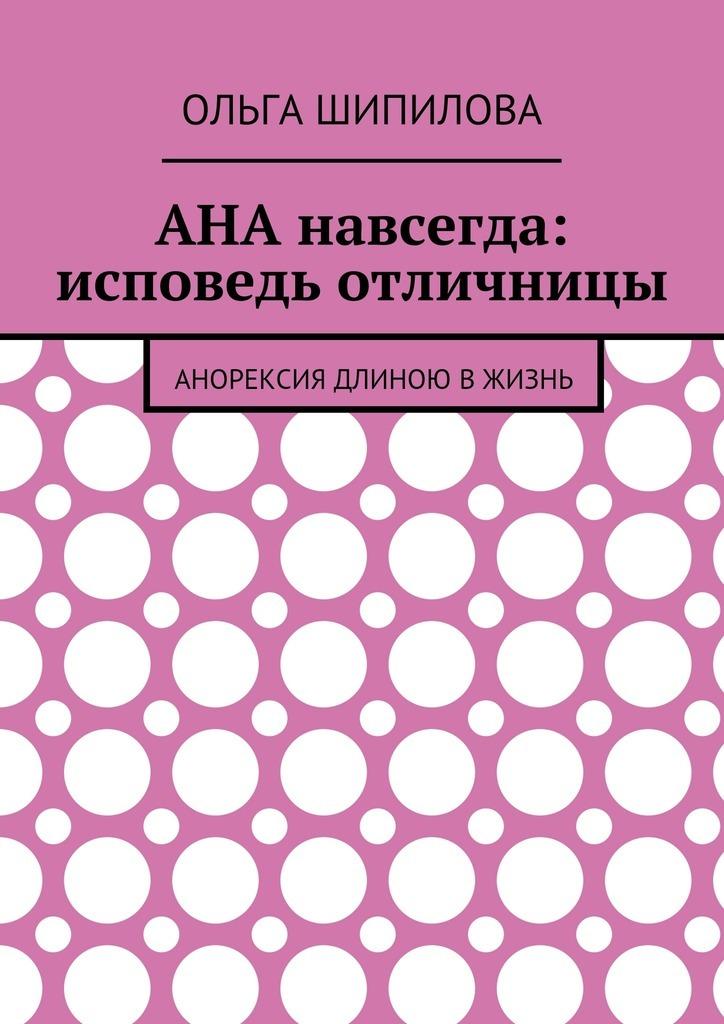 цена на Ольга Федоровна Шипилова АНА навсегда: исповедь отличницы. Анорексия длиною вжизнь