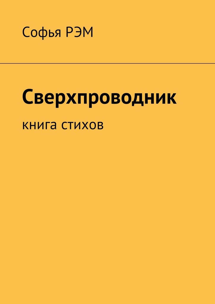 Софья Рэм Сверхпроводник. Книга стихов рэм базов серебряная чайка