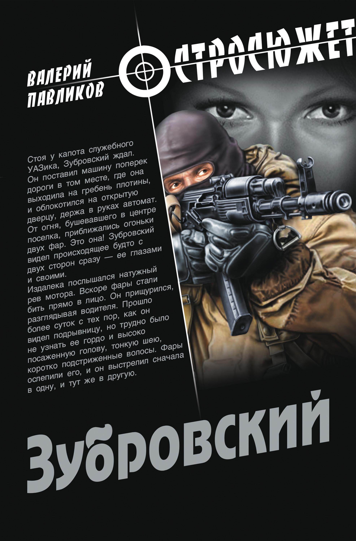 Валерий Павликов Зубровский