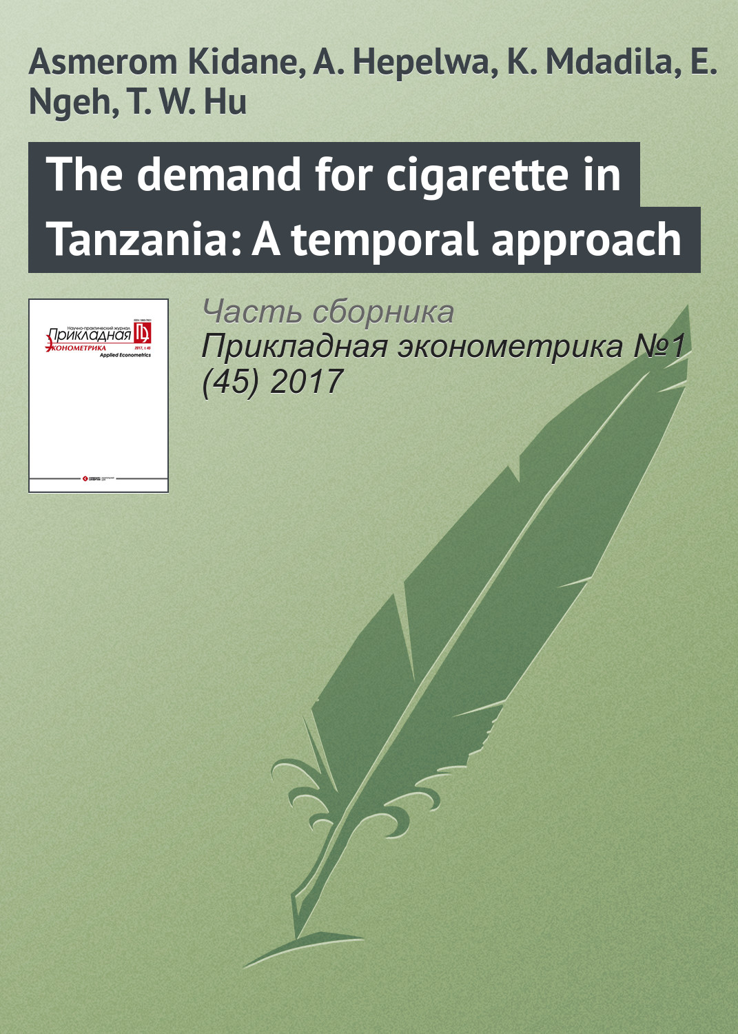 лучшая цена Asmerom Kidane The demand for cigarette in Tanzania: A temporal approach