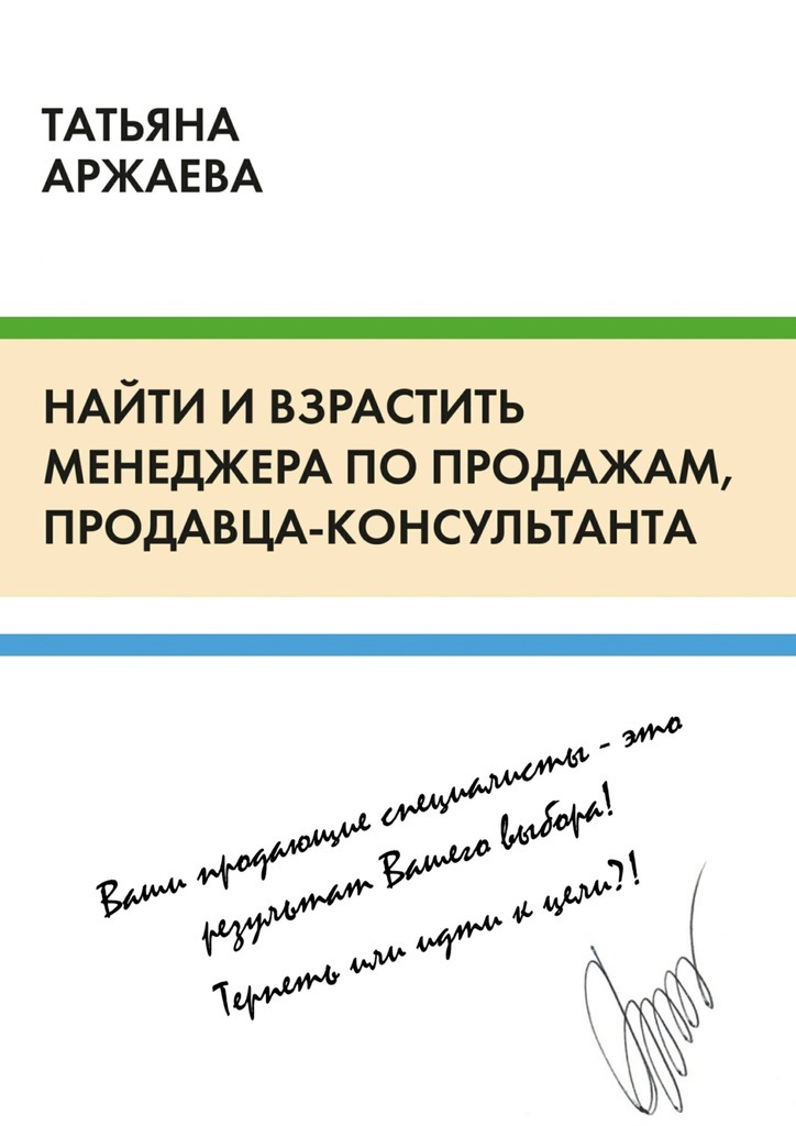 Татьяна Аржаеа Найти израстить менеджера попродажам, -консультанта