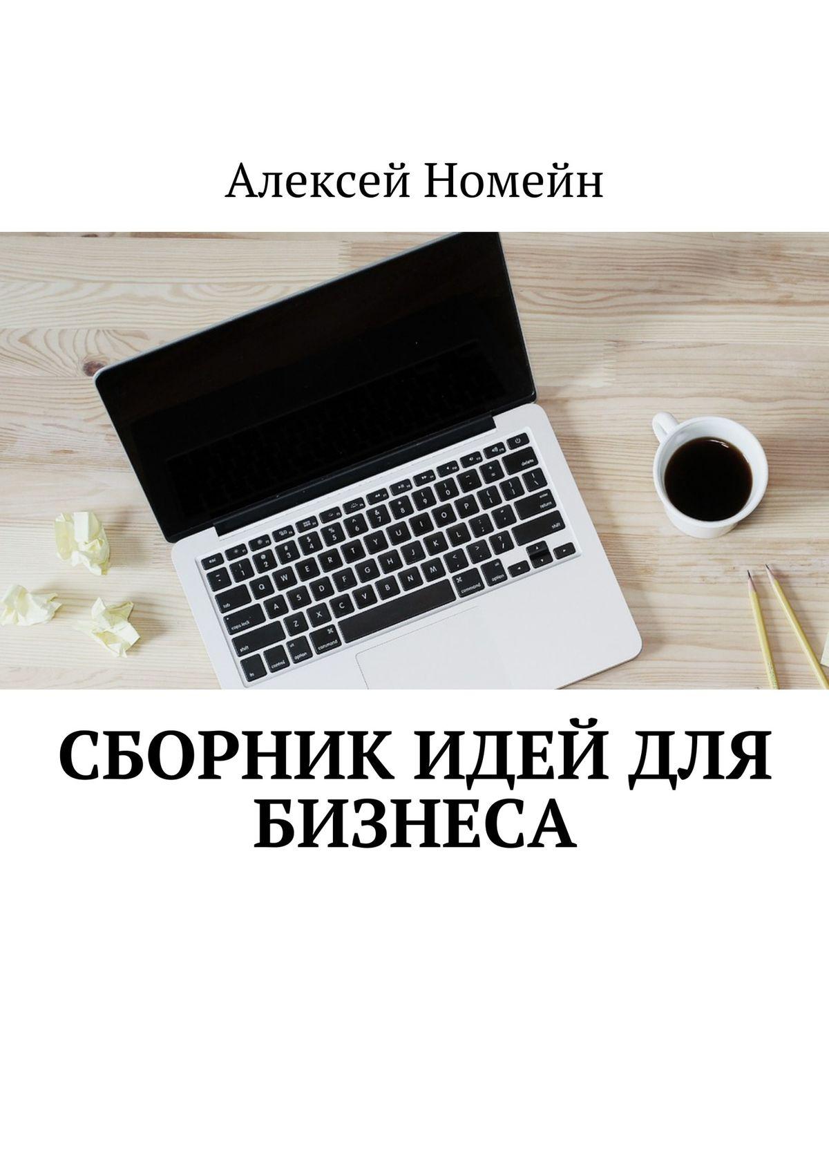 Алексей Номейн Сборник идей для бизнеса алексей номейн пять причин написать собственную электронную книгу
