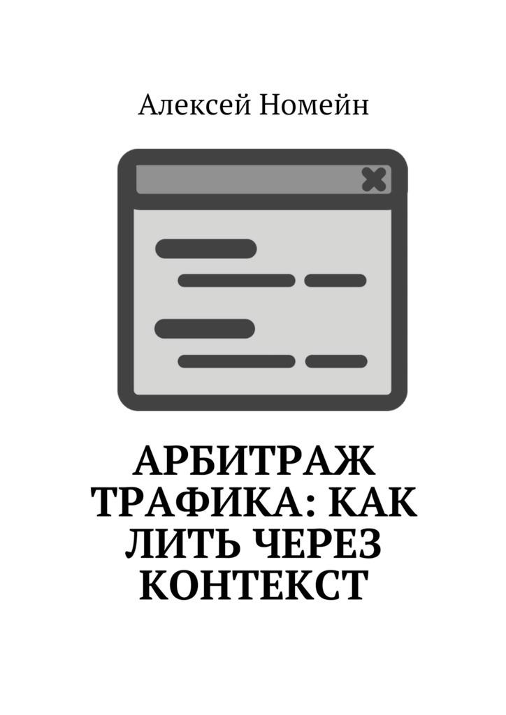 Алексей Номейн Арбитраж трафика: как лить через контекст