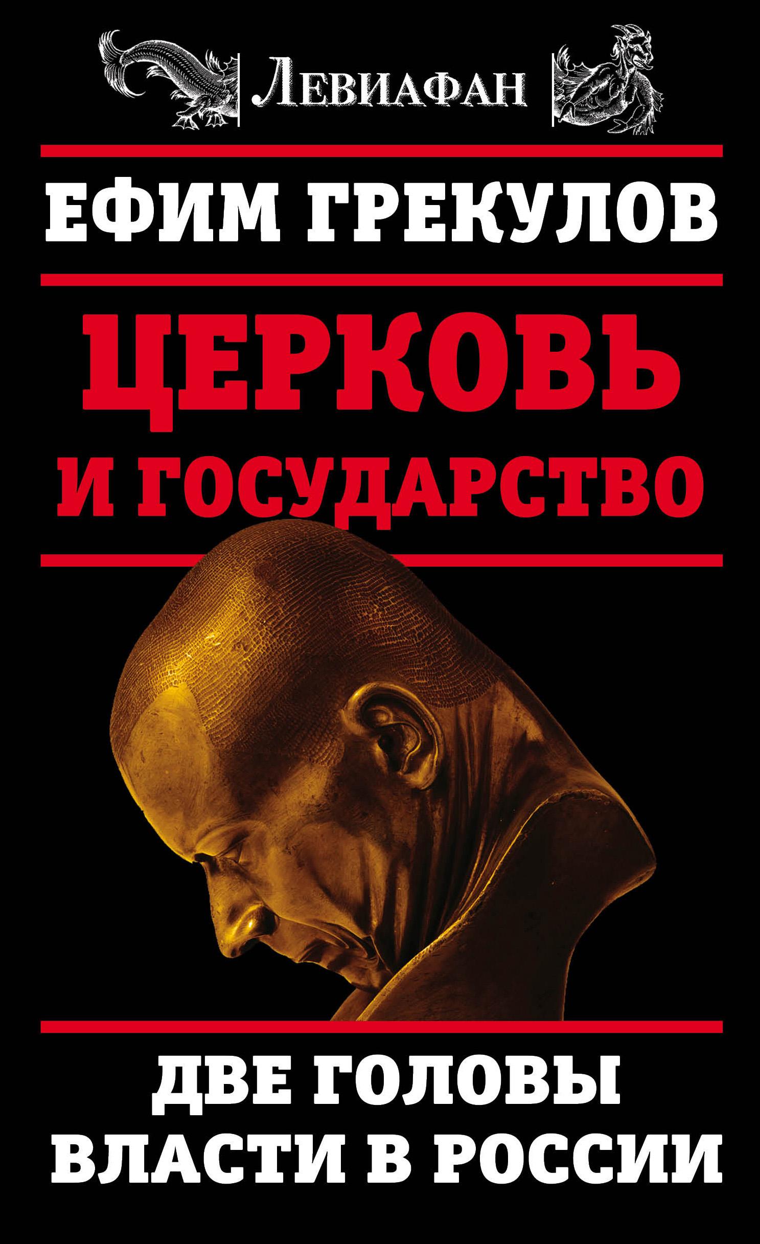 Ефим Грекулов Церковь и государство. Две головы власти в России цена и фото