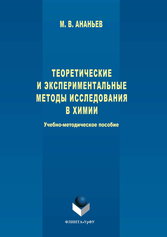 Максим Ананьев Теоретические и экспериментальные методы исследования в химии е в заика экспериментальные исследования памяти
