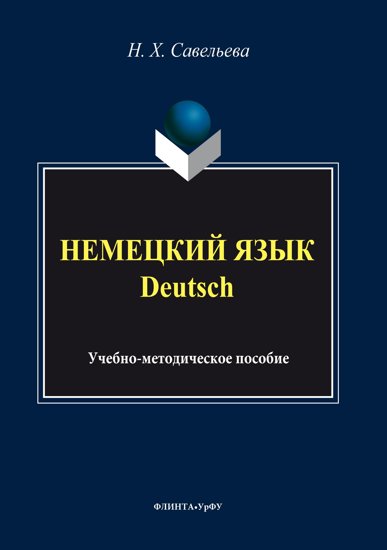 Нэлли Савельева Немецкий язык = Deutsch