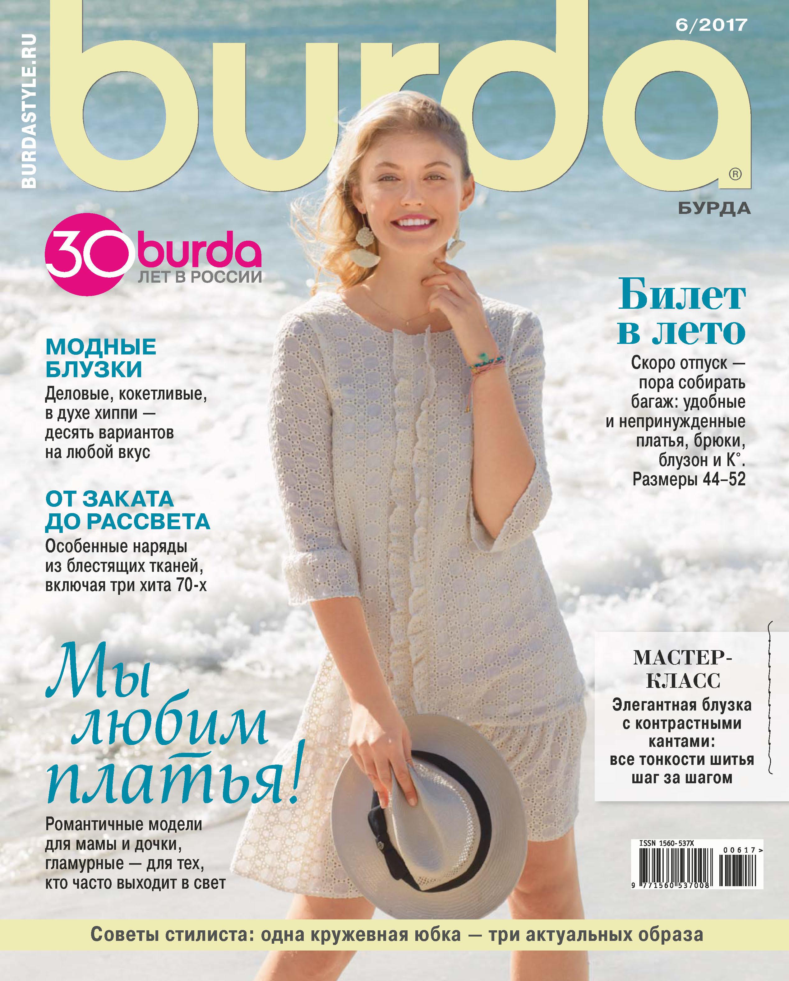 ИД «Бурда» Burda №06/2017 ид бурда burda special 02 2017