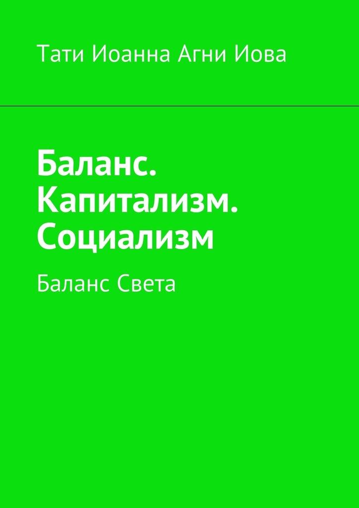 Тати Иоанна Агни Иова Баланс. Капитализм. Социализм. Баланс Света цена в Москве и Питере