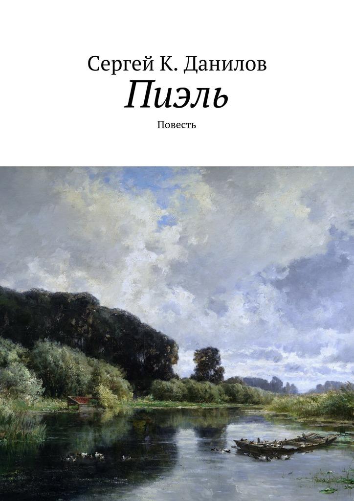 Сергей К. Данилов Пиэль. Повесть цена и фото