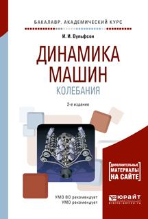 dinamika mashin kolebaniya 2 e izd ispr i dop uchebnoe posobie dlya akademicheskogo bakalavriata