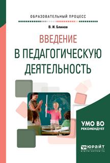 Владимир Игоревич Блинов Введение в педагогическую деятельность. Учебное пособие для вузов цены