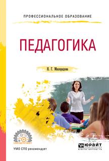 Надежда Георгиевна Милорадова Педагогика. Учебное пособие для СПО цены онлайн