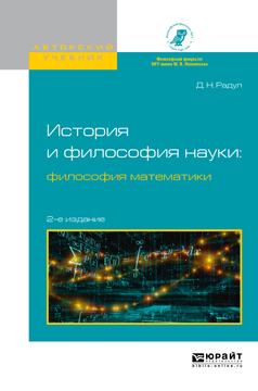 istoriya i filosofiya nauki filosofiya matematiki 2 e izd ispr i dop uchebnoe posobie dlya vuzov