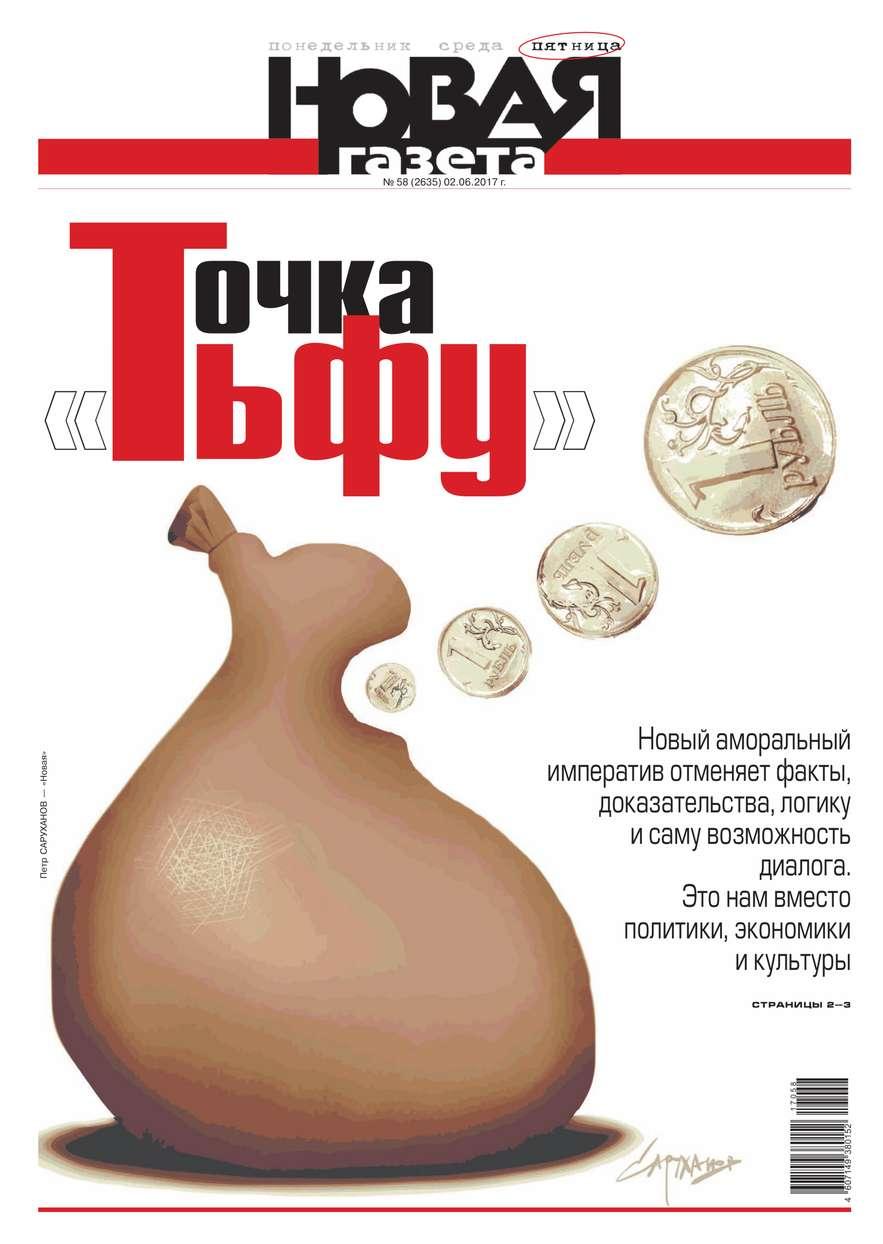 все цены на Редакция газеты Новая Газета Новая Газета 58-2017 онлайн